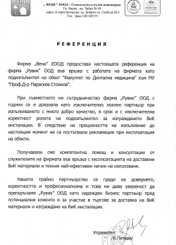 referencii-ruvik-001