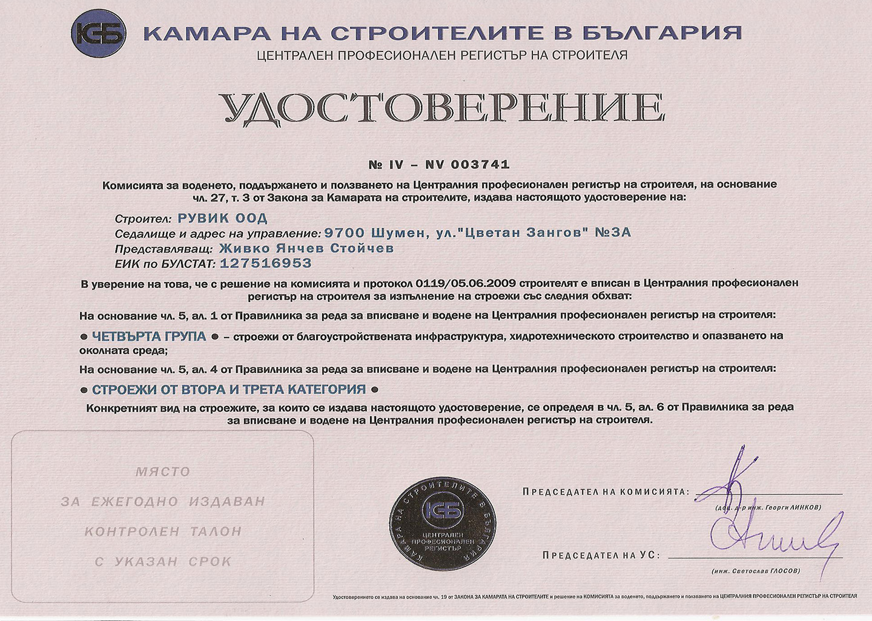 sertifikati-2