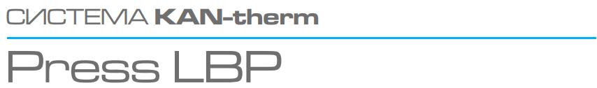 Система KAN-therm Press