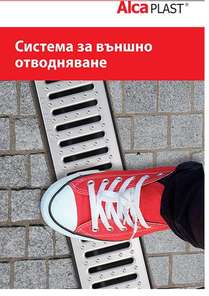 ALCA линейни сифони - брошура