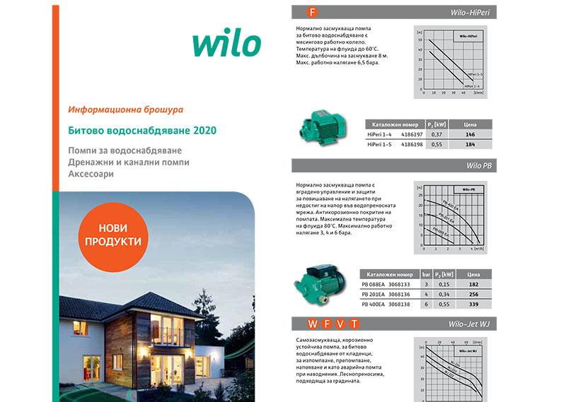 СПЕЦИАЛНИ ПРЕДЛОЖЕНИЯ 2020 - Wilo
