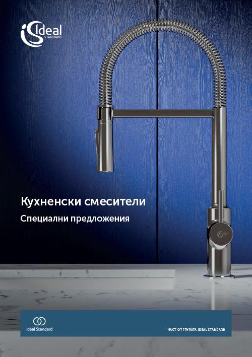 Кухненски смесители Ideal Standard - промо от РУВИК