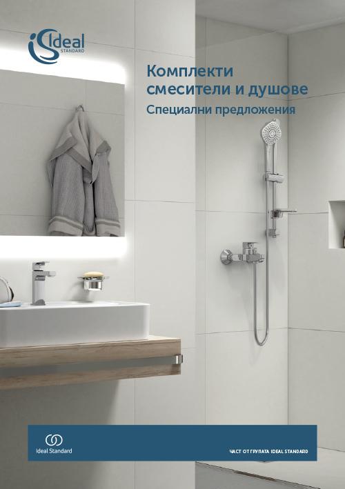 комплекти смесители и душове - промо от РУИК