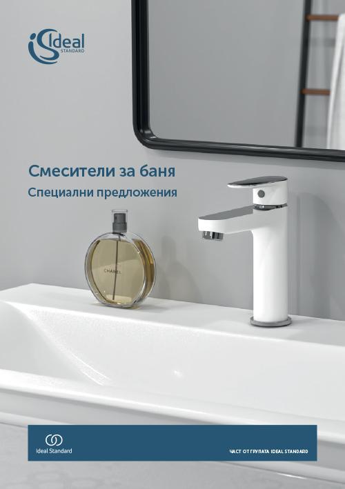 смесители за баня - Ideal Standard - промо от Рувик