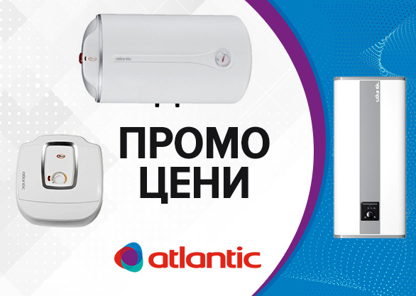 Промоция бойлери Atlantic