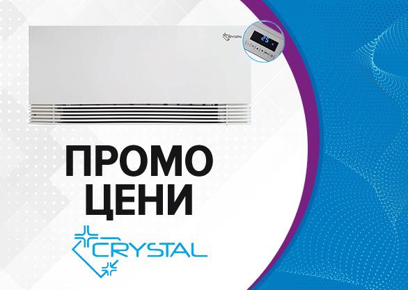ПРОМОЦИЯ - Вентилаторни конвектори Crystal