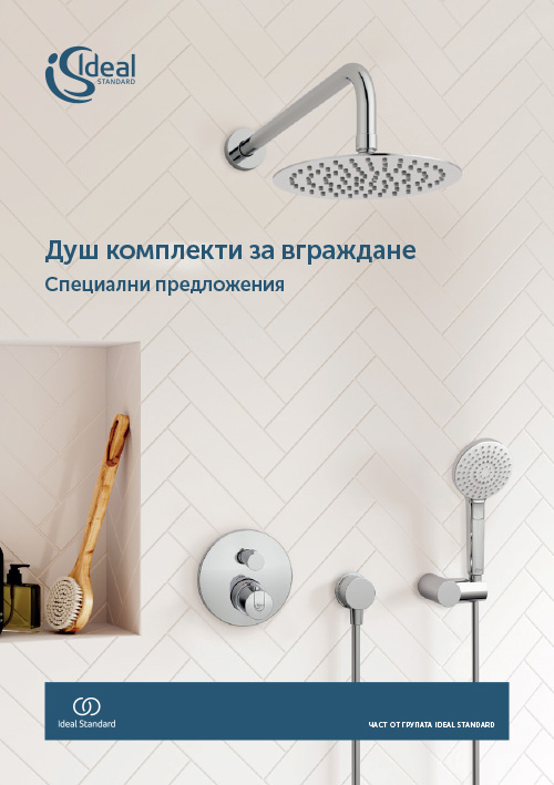 Душ комплекти за вграждане - промо от РУВИК
