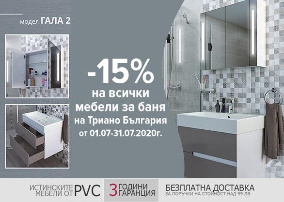 -15% на всички мебели за баня