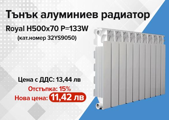 Тънък алуминиев радиатор - промо цени от РУВИК