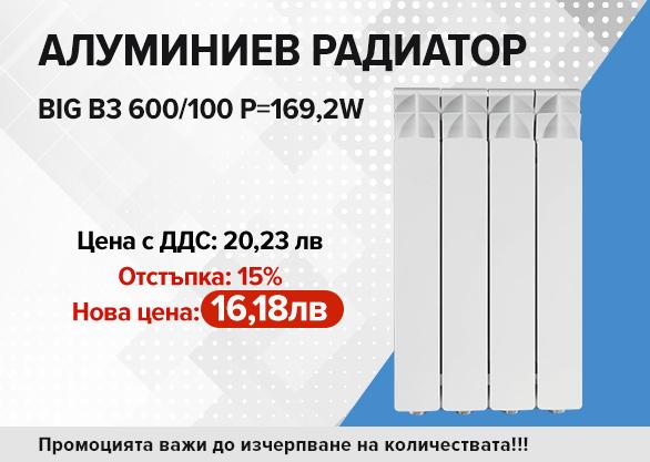 Алуминиев радиатор - промо цени от РУВИК