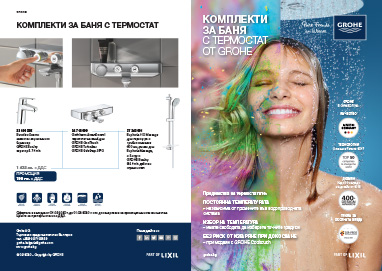 Промоция на комплекти за баня с термостат от GROHE