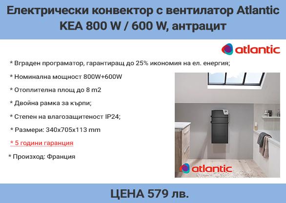 Електрически конвектор с вентилатор Atlantic KEA 800 W / 600 W, антрацит