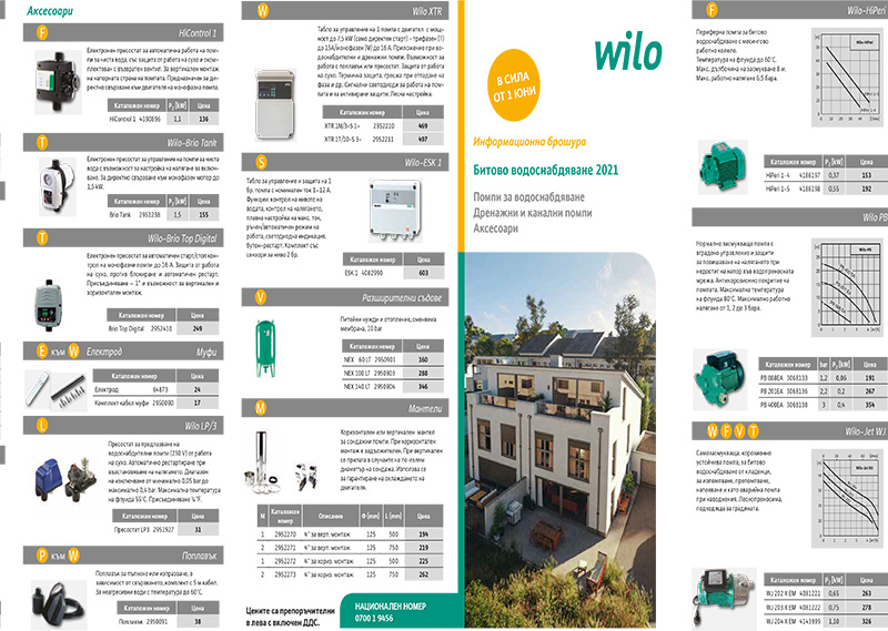 СПЕЦИАЛНИ ПРЕДЛОЖЕНИЯ 2021 - Wilo