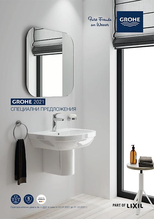 промо  брошура GROHE - Март 2021